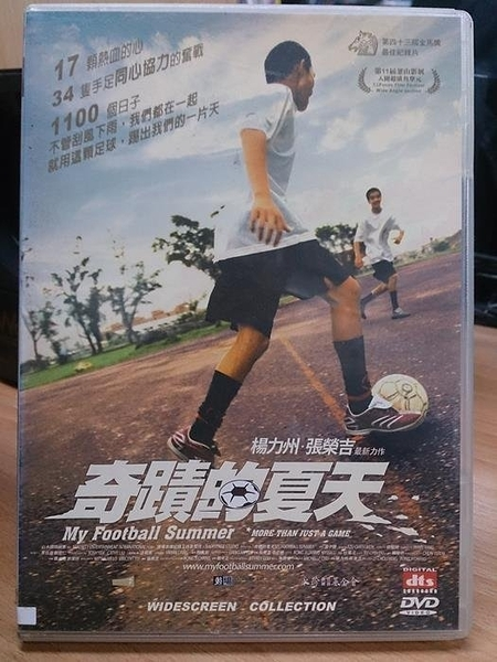 挖寶二手片-Y53-010-正版DVD-華語【奇蹟的夏天】-43屆金馬獎最佳紀錄片(直購價)