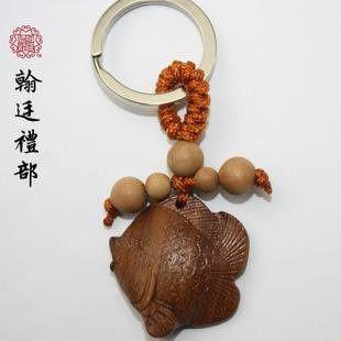 花梨木鑰匙扣