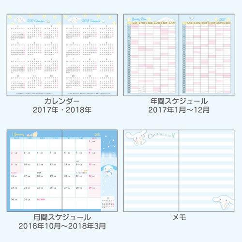 【震撼精品百貨】2017年曆~大耳狗2017迷你年曆手冊