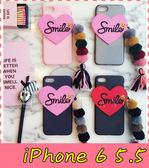 【萌萌噠】iPhone 6 / 6S Plus(5.5吋) 韓國新款 smile 笑臉保護殼 可愛流蘇小毛球 包邊 手機殼 手機套