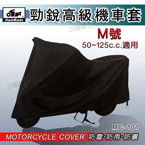【Fair Rain 飛銳 高級 機車套 機車罩 單色 M 】 防塵、防雨、防曬