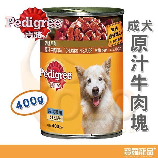 寶路罐頭成犬原汁牛肉塊400g【寶羅寵品】