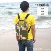 防水包 迷彩防水包游泳漂流袋浮潛包時尚戶外單雙肩登山背包500D加厚桶包 米蘭街頭