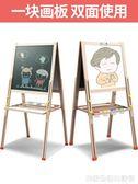兒童寶寶畫板雙面磁性小黑板可升降畫架支架式家用白板塗鴉寫字板 igo 居家物語