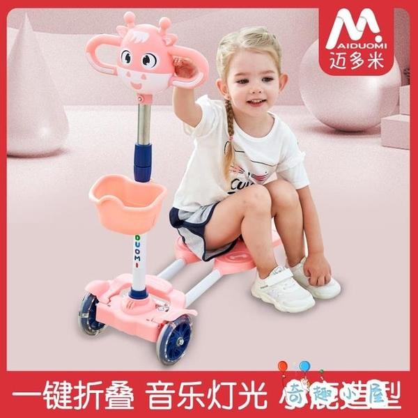 滑板車兒童剪刀蛙式雙腳分開四輪寶寶溜溜車【奇趣小屋】