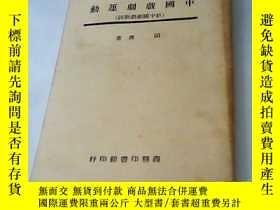 二手書博民逛書店罕見中國戲劇運動(1946年印刷)17112 田禽著 商務印書館