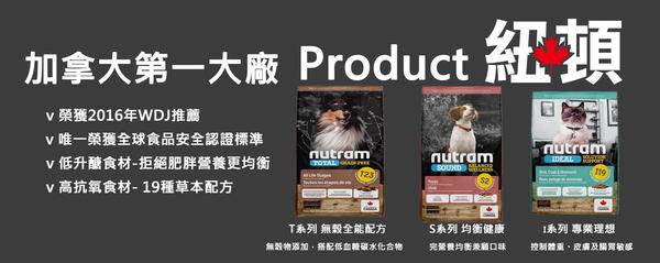 【Nutram 紐頓】S10《老犬》雞肉燕麥配方 2kg