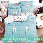 柔絲絨3.5尺單人薄式床包+鋪棉兩用被組-夢幻家園-藍/夢棉屋