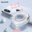 【BASEUS 倍思】集線隨手貼 線材收納 耳機收納 傳輸線收納 手機架 不殘膠