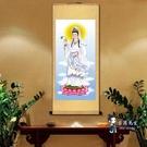 捲軸畫 觀音畫像保平安佛堂供奉掛畫觀世音菩薩佛像掛畫 絲綢畫 捲軸畫T 8色