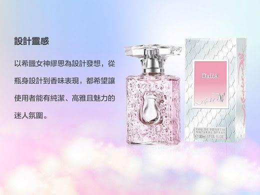 『夏利夫香水』Dail瘋狂達利-琴詩女神 50 ml