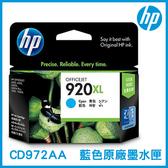 HP 920XL 高容量 藍色 原廠墨水匣 CD972AA 墨水匣 印表機墨水