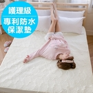 5*6.2尺雙人床包式立體壓紋專利防水保...