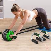 健腹輪腹肌輪男女收腹瘦腰部初學者背心線運動健身器材家用減肚子 聖誕禮物