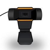 視訊攝影機高清720P網路電腦會議網課遊戲直播攝像頭1080p網吧480USB攝相機