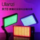 ulanzi Vijim R70 便攜全彩RGB補光燈 可磁吸固定 內建鋰電 補光 直播 可調色溫【可刷卡】薪創數位