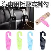 (單入)車用 折疊式 椅背掛勾 汽車用品 置物 後座掛勾 承重3公斤【RR059】