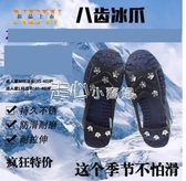戶外防滑冰爪24齒錳鋼釣魚徒步雪地釘攀冰巖登山鞋套雪抓冰抓 『獨家』流行館
