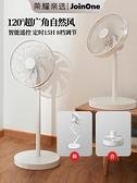 電風扇落地式家用靜音智慧直流變頻空氣循環扇 【夏日新品】