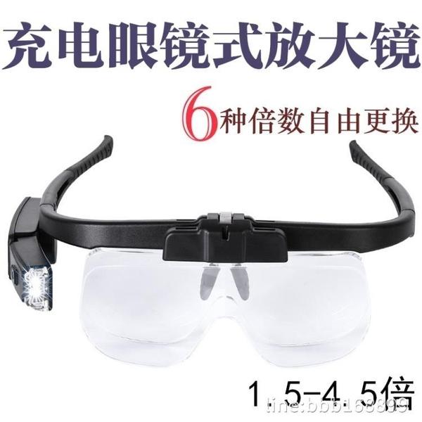 放大鏡 蓋視頭戴式眼鏡放大鏡LED帶燈刺繡雕刻維修鐘表5倍 星河光年