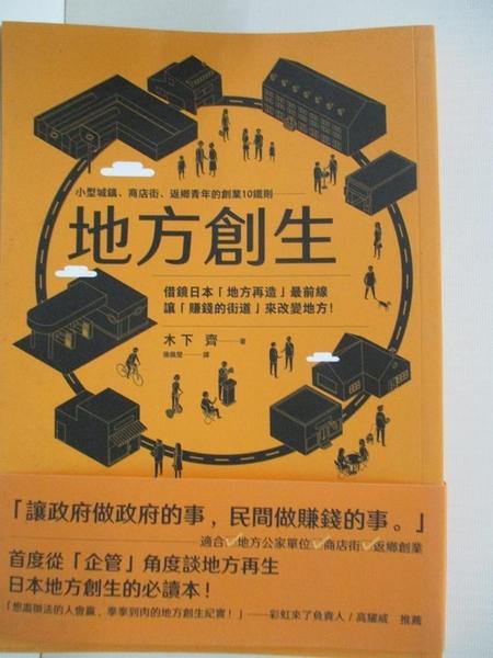 【書寶二手書T8/行銷_B8O】地方創生-小型城鎮、商店街、返鄉青年的創業10鐵則_木下齊,  張佩瑩
