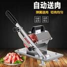自動送肉羊肉切片機家用手動切肉機商用切肥牛羊肉卷切機加長刀片
