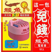 鱷魚三用多功能電蚊香器【愛買】