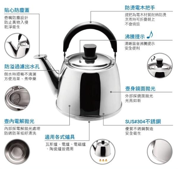 牛頭牌 304不鏽鋼雅登笛音壺 5L(日本暢銷款) 開水壺