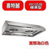 FB分享拿500元(全省安裝)喜特麗【JT-1331MW】80公分標準型(與JT-1331M同款)排油煙機白色 優質家電