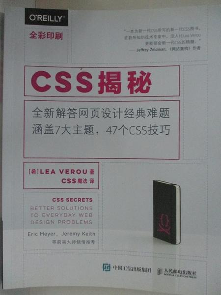 【書寶二手書T7/電腦_JAB】CSS揭秘_(希)LEA VEROU