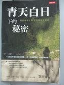 【書寶二手書T1/軍事_LEN】青天白日下的秘密-國安情報上校李天鐸非常揭密_李天鐸