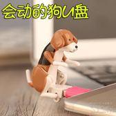 創意變態狗會動的小狗個性16G隨身碟OU257『科炫3C』