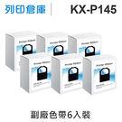 相容色帶 Panasonic  6黑超值組 副廠色帶 KX-P145 / P145 /適用 KX-P1124/P1124i/P2023/P1121/P1123/KX-P1090