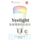 全新 現貨 Yeelight 智慧情境彩光燈泡 Google 定制版 彩光版 智能燈泡 無線語音控制 手機APP智能控制