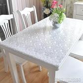 桌布桌墊PVC防水防燙軟塑膠玻璃透明餐免洗茶幾墊臺布YYJ 【快速出貨】