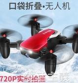 無人機 瑞可折疊遙控飛機男孩兒童小無人機航拍高清專業飛行器玩具小學生 生活主義