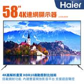 海爾 Haier 58吋 UHD LED 液晶電視 顯示器 LE58U6950UG 6900U 6950U HDR10 4K 60HZ