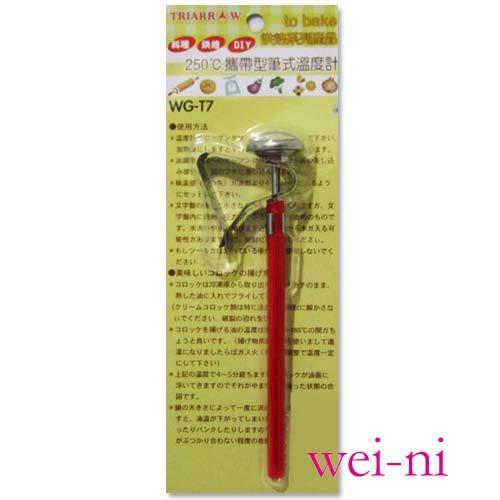 wei-ni   三箭牌攜帶型筆式溫度計、 溫度計(0℃~250℃)適用(麵糰、油溫、 肉品、 烘焙) WG-T7