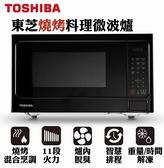 《長宏》TOSHIBA東芝解凍燒烤微波爐 (25L) 【ER-SGS25(K)TW】可刷卡~免運費~
