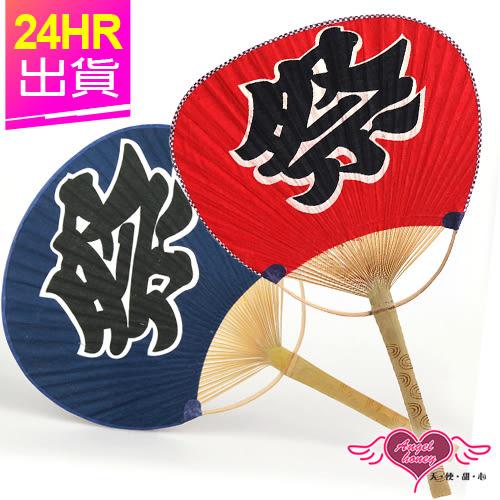 角色扮演道具 紅/藍 素面日式和風祭典扇子 和服浴衣角色服配件 天使甜心Angel Honey