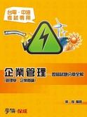 (二手書)企業管理(管理學.企業概論):歷屆試題分章全解-台電.中油