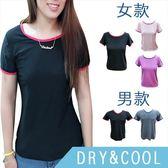 超殺特價【Dry&Cool】涼感排汗 運動排汗 T-Shirt 原價390-AB【K4004948】