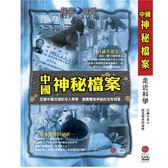 中國神秘檔案 探索發現 走近科學(四) : 百歲不老人、返老頑童的秘密DVD (全2集)
