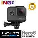 【送原電】GoPro HERO6 BLACK 台閔公司貨 極限運動攝影機 Hero 6 黑色 防水10公尺 4K