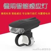 公路山地自行車燈 德規LED智慧感應前燈 兒童車平衡車USB充電頭燈QM 美芭