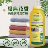 歐菲雅天然清香高級毛衣絲綢整理清洗劑