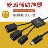 安卓通用otg轉接頭USB轉接線