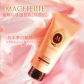 MACHERIE 瑪宣妮    蜜桃珍珠護髮霜(澎鬆感) 180g    日本夢幻髮品~香香花果味  [ IRiS 愛戀詩 ]