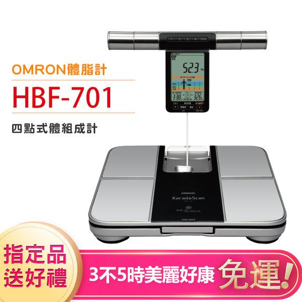 歐姆龍HBF-701體重體脂計(另售HBF-254)