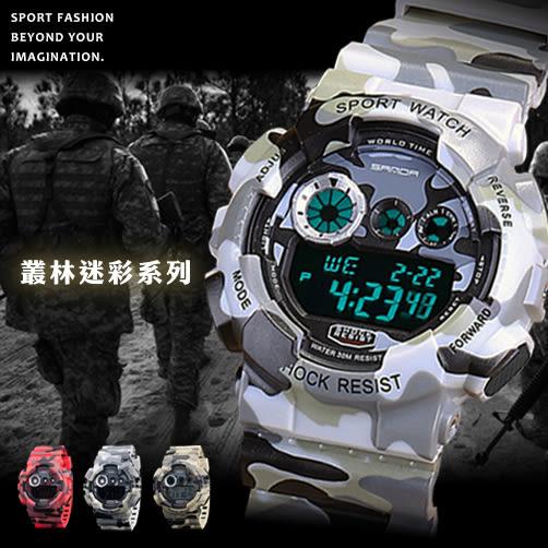 【289】SANDA 潮流 迷彩防水運動錶 50米 G-SHOCK同款 LED夜燈 抗摔 成熟時尚 上班族學生當兵 手錶